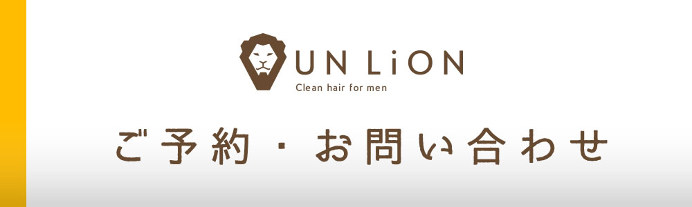 UN LiON ご予約・お問い合わせ