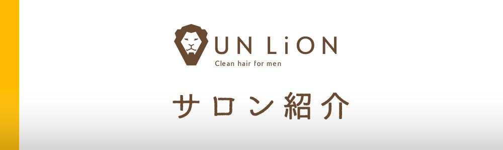 UN LiON サロン紹介