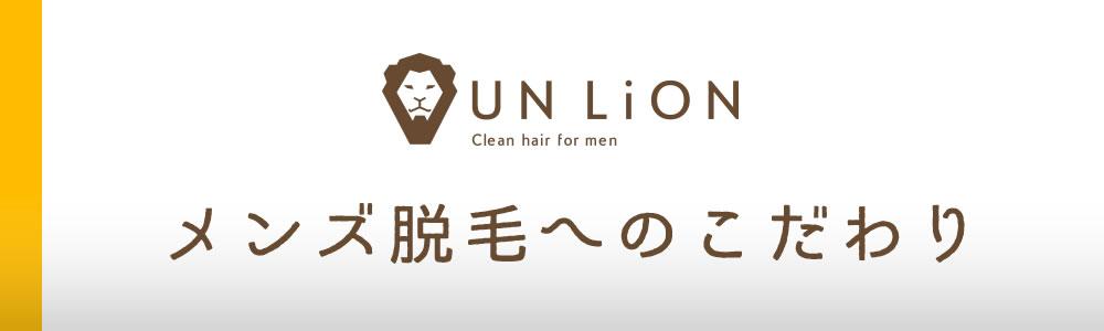 UN LiON メンズ脱毛へのこだわり